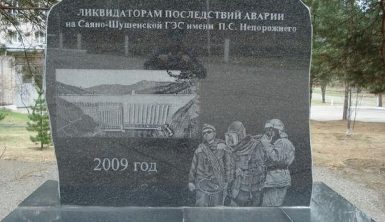 В Хакасии установили памятник в честь ликвидаторов аварии на Саяно-Шушенской ГЭС