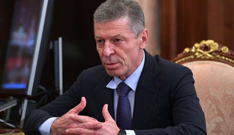 Дмитрий Козак назначен заместителем руководителя администрации президента