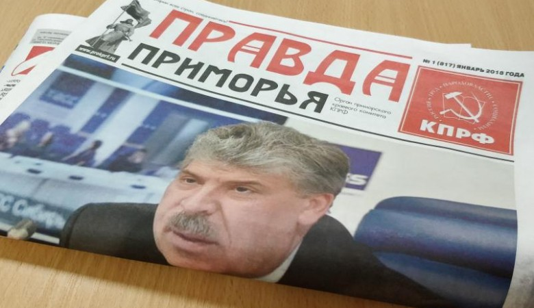 Новосибирский облизбирком вынес предупреждение газете КПРФ за агитацию за Грудинина