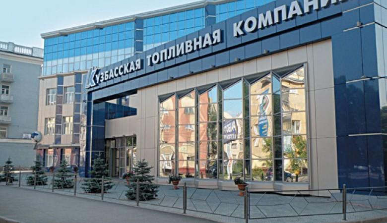 Кузбасская топливная компания в январе-сентябре увеличила добычу угля на 21%