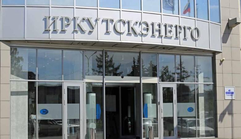 Иркутскэнерго увеличило сумму займа дочерней Иркутскэнергосвязи до 2,6 млрд руб