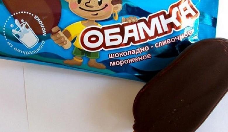 Красноярская компания наладила выпуск мороженого «Обамка»