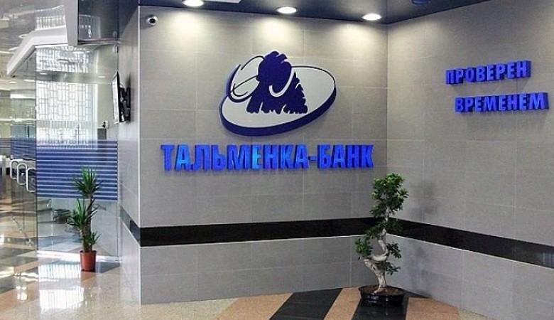 «Дыра» в капитале барнаульского Тальменка-Банка составила 1,2 млрд рублей