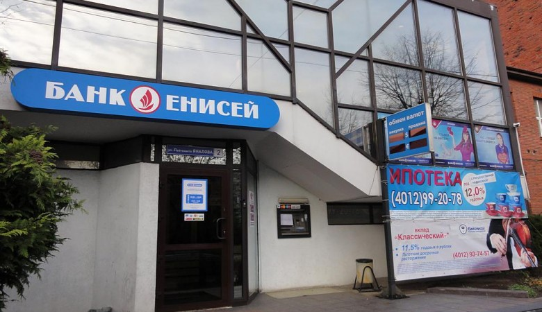 Центробанк хочет обанкротить красноярский банк «Енисей»