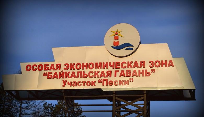 ОЭЗ «Байкальская гавань» вБурятии передадут врегиональное управление