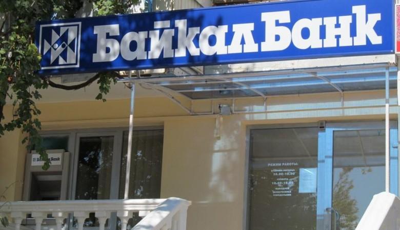 Бурятия 0 Офисы'БайкалБанка в Улан Удэ прекратили работу