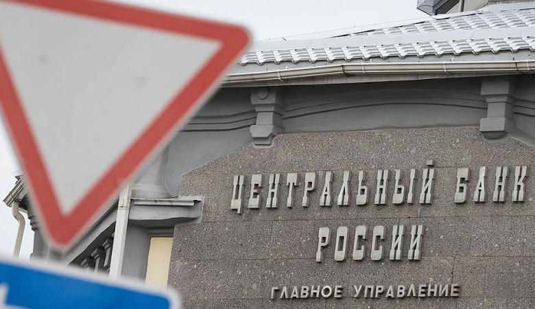 ЦБ РФ отозвал лицензию у иркутского Восточно-Сибирского транспортного коммерческого банка