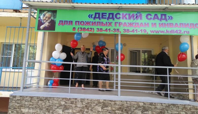 В Кемерово открыли