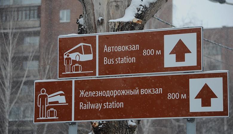 Власти Кемерово к юбилею внедряют указатели на двух языках