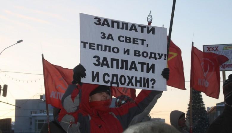 Около тысячи человек собрались намитинг вНовосибирске