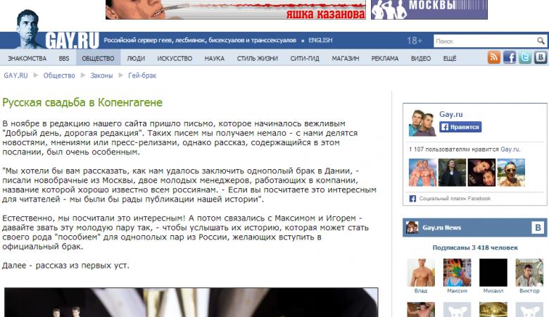 Хакасский суд внес в реестр запрещенных интернет-ресурсов сайт Gay.ru