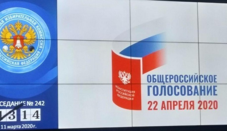 Центризбирком пересмотрит порядок подготовки к голосованию по Конституции