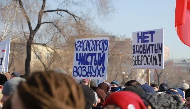 Красноярцы задыхаются в городе, вышли на митинг против выбросов
