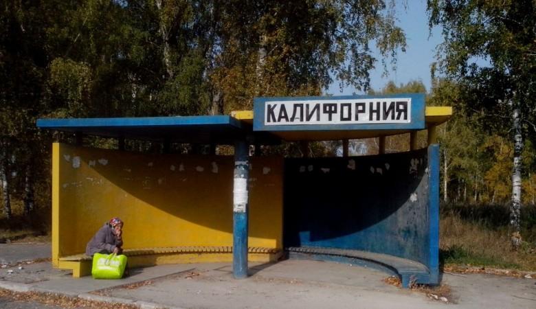 Рядом складбищем под Новосибирском возникла остановка «Калифорния»