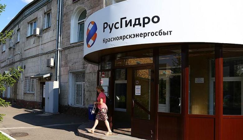 «Красноярскэнергосбыт» в 2017 году увеличил чистую прибыль по РСБУ на 20%