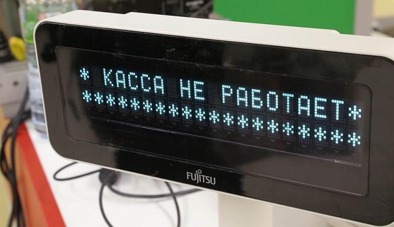 Массовый сбой касс произошел в России