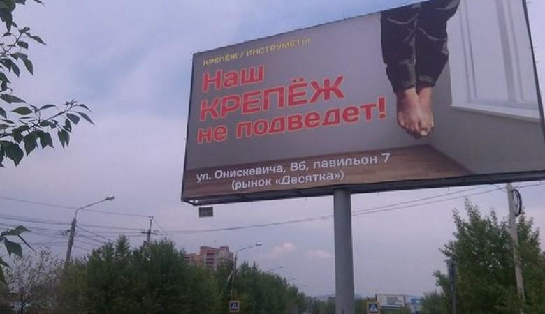 УФАС заинтересовалось рекламой крепежа с висящими ногами