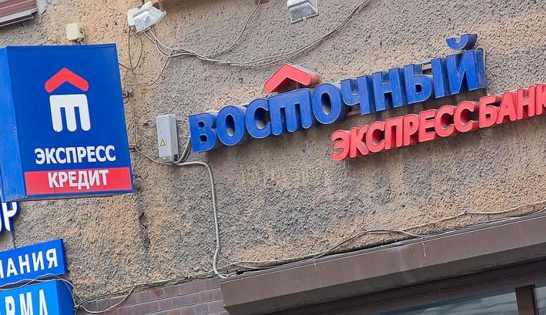 В Иркутске налетчики вынесли 5 млн рублей из «Восточного экспресс банка»