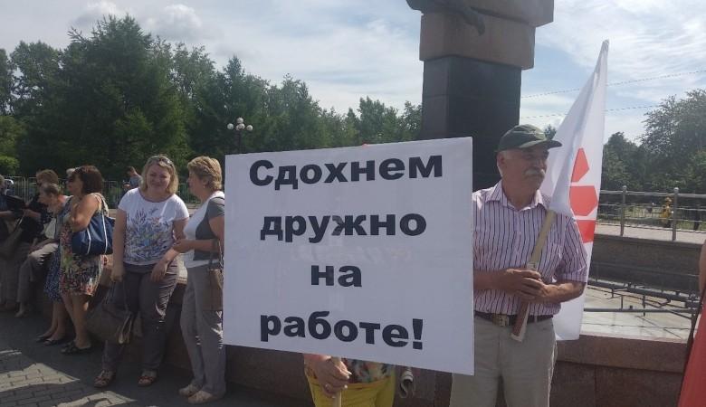 Сдохнем дружно на работе -  в Красноярске митингуют против пенсионной реформы