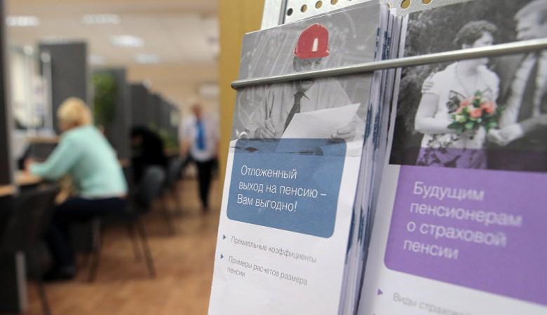 В России останется не более тридцати НПФ к 2020 году