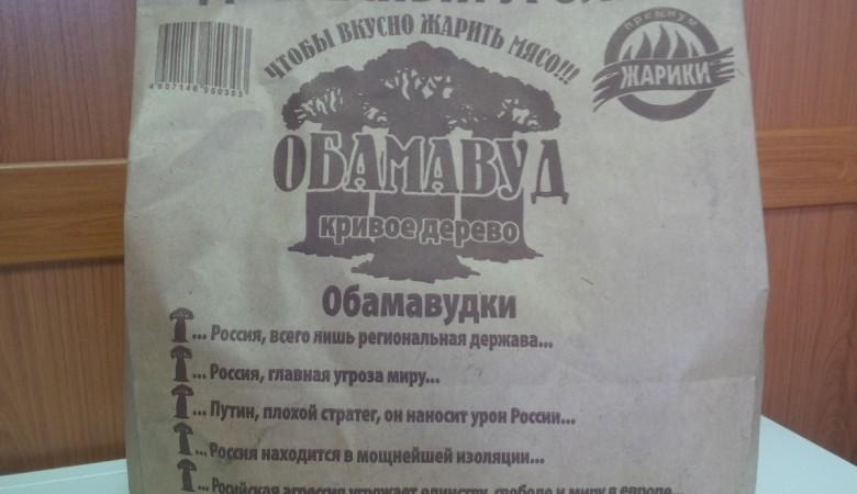 Новосибирский уголь «Обамавуд — кривое дерево» сняли с продаж из-за «плохого качества»