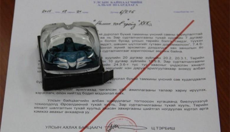 Власти Монголии запретили пепельницы с изображением Чингисхана