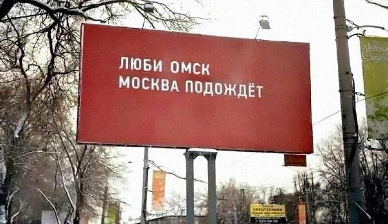 В Омске получен патент на фразу «Не пытайтесь покинуть Омск»
