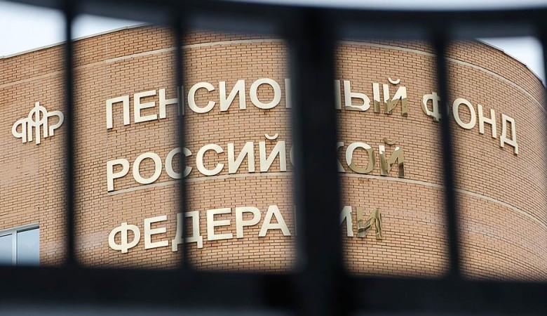 Правительство сократит на 61 млрд руб трансферт Пенсионному фонду в 2018 году