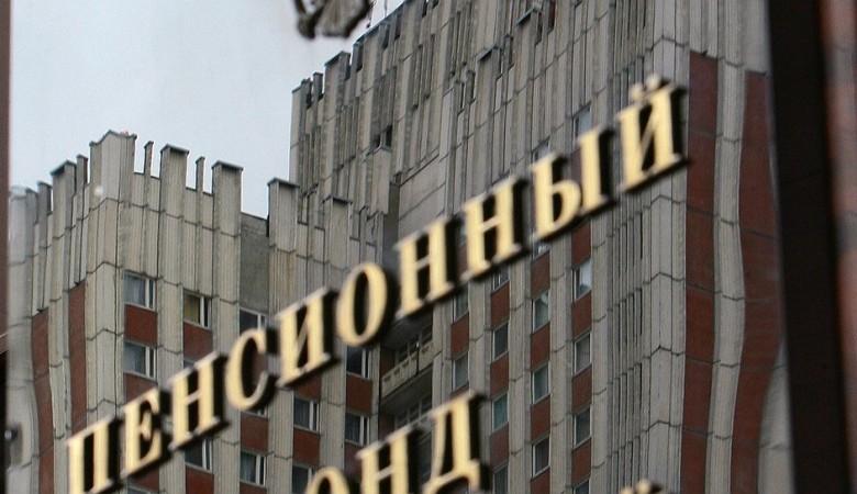 Глава ПФР в Забайкалье заставляла сотрудников возвращать премии