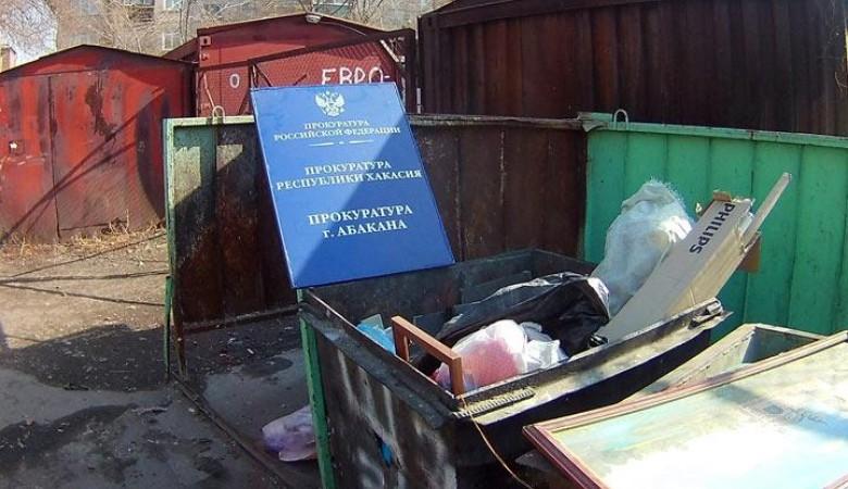 «Прокуратуру Абакана» выкинули на помойку