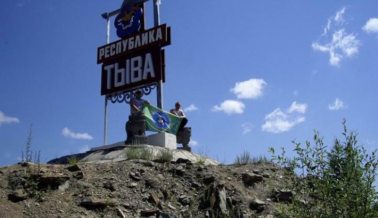 Власти Тувы запретили использовать название региона без согласия госкомиссии