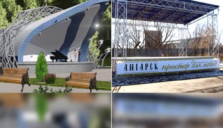 Мэрия Ангарска: арочную сцену непостроили из-за сокращения снобжения деньгами