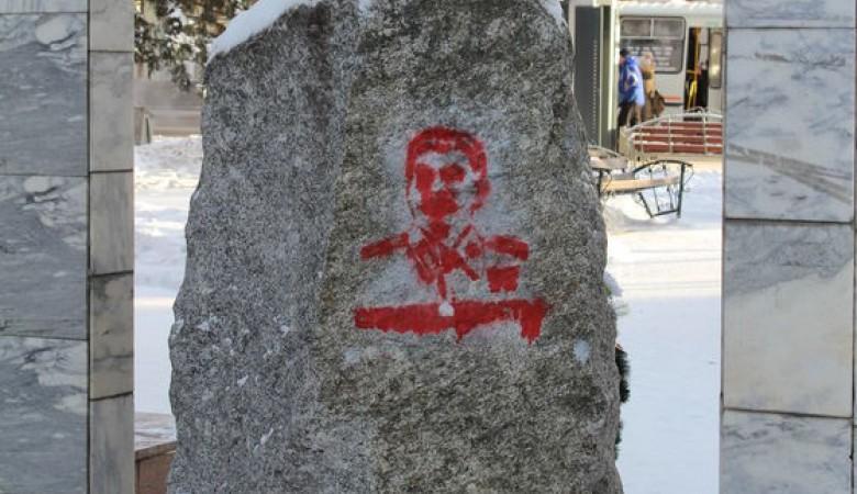 ВТомске вСквере политических репрессий нарисовали портрет Сталина