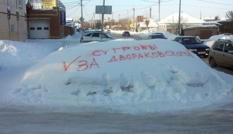 Жители Омска наносят на сугробы фамилию мэра, чтобы тот быстрее убирал снег