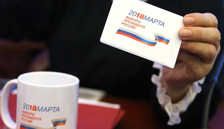 Выборы президента РФ обойдутся казне в 17,7 млрд рублей