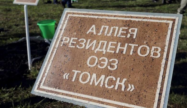 Томская ОЭЗ вышла на окупаемость, утверждают власти