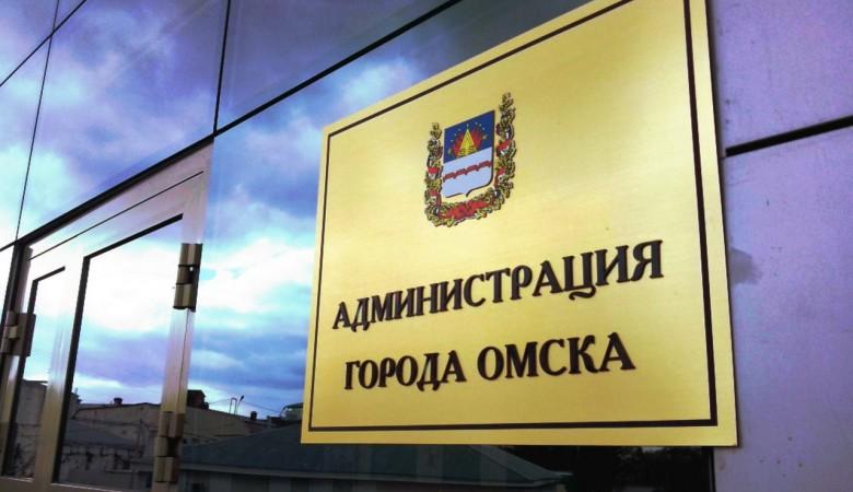 Выборы мэра Омска из-за отсутствия кандидатов признаны несостоявшимися