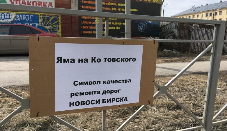В Новосибирске ремонтники решили заасфальтировать знаменитую «яму на Котовского», приглашавшую Илона Маска в гости