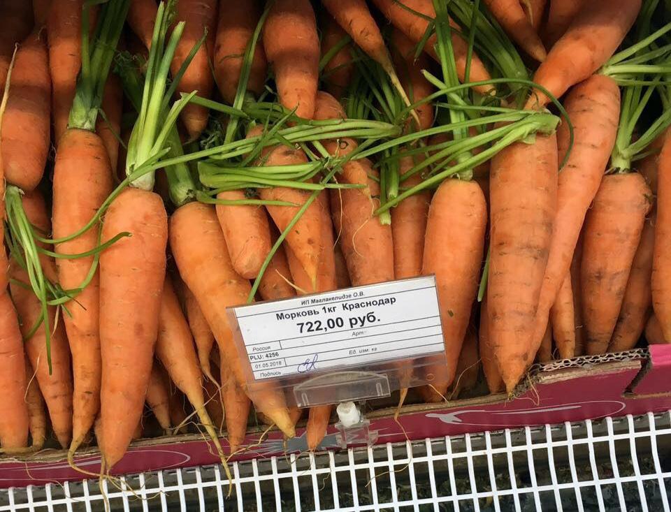 Сколько Стоит Морковь В Магазине