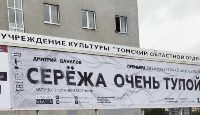 В Томске сняли афишу спектакля «Сережа очень тупой». Вероятно, вмешался губернатор